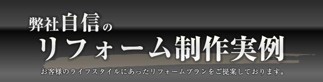 徳島のリフォーム事例
