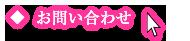 徳島のリフォームについてご質問ください