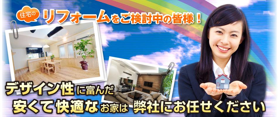 暮らしやすい徳島のリフォーム