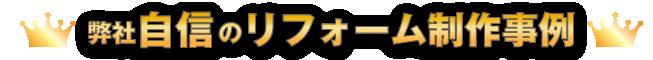 徳島のリフォームの制作事例